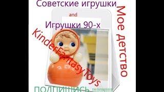 Радянські іграшки/ІГРАШКИ 90-х років/МЕГА Огляд