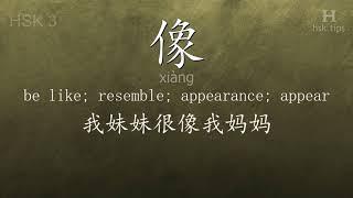Chinese HSK 3 vocabulary 像 (xiàng), ex.2, www.hsk.tips