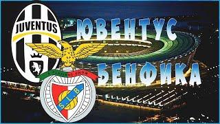 Игра Футбол Ювентус Турин Италия Бенфика Лиссабон Португалия FIFA 19