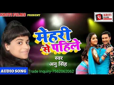 मेहरी से पहिले हमार रहिला    Mehri Se Pahile    New Bhojpuri Song 2017    Anu Singh