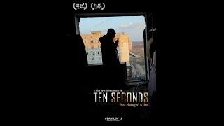 Десять секунд /Ten seconds