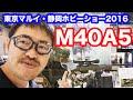 東京マルイ M40A5 ボルトアクションエアーライフル  東京マルイ新製品 最新作【静岡ホビーショー2016】 マック堺のレビュー動画