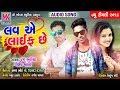 V K Bhuriya New Superhit Timli 2019 | લવ એ લાઇફ છે | Shailesh Machhar | Love Ae Life Che