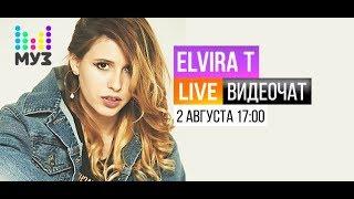 Видеочат со звездой на МУЗ-ТВ: Elvira T