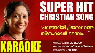 MALAYALAM CHRISTIAN SONG | സുജാത | KARAOKE | PARANJARIYICHIDANAVATHA | SUJATHA HITS