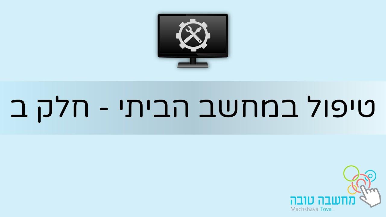 טיפול במחשב הביתי - חלק ב' 19.10.20