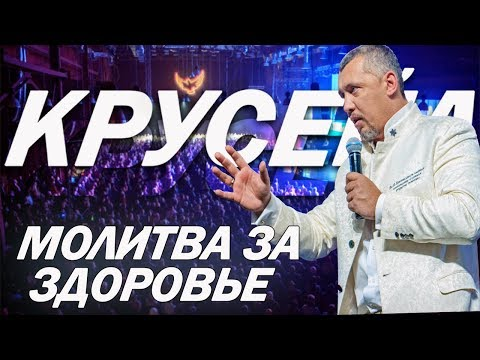 Мунтян - Крусейд  / Молитва за здоровье / Днепр