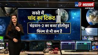 Chandrayaan-1 vs Chandrayaan-2: जानिए दोनों में क्या फर्क है?