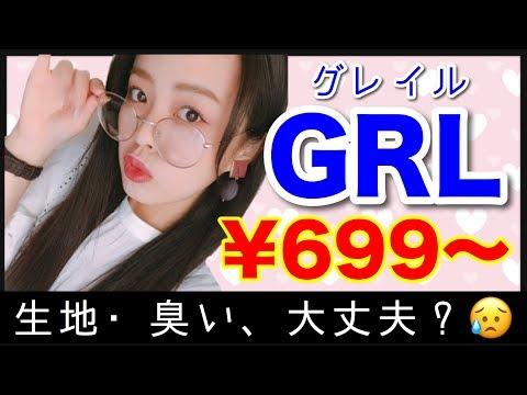 GRL購入品 ¥699〜激安秋冬服リアルレビュー生地感や臭いは大丈夫