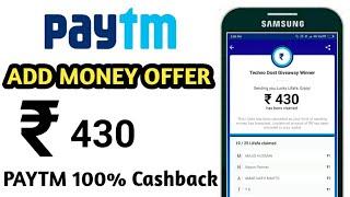 Paytm add Money 100% Cashback OFFER 2018 || paytm new Promocode by Technicalravi