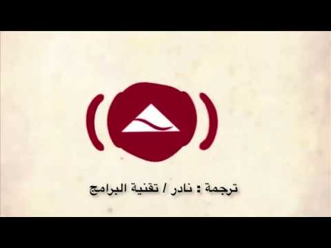 "Maher Zain ""open Your Eyes"" مترجم"