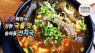 인천에서 해장이 필요할땐 숭의동 노포 선지해장국