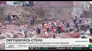 В Новосибирске обрушилась стена дома. Есть погибшие. Стена здания упала на рабочих.