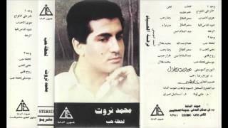 Mohamed Tharwat - Ter 3al Afra7 / محمد ثروت - طير على الافراح