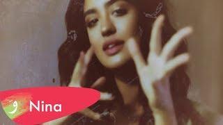 Nina Abdel Malak - Insa Elli Rah [Lyric Video] / نينا عبد الملك - انسى اللي راح
