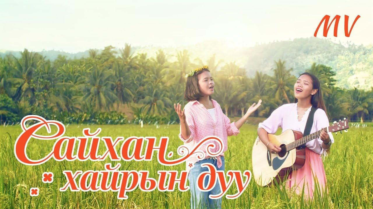 """Magtan duu 2019 """"Сайхан хайрын дуу"""" (Lyrics)"""