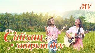 "Magtan duu 2019 MV""Сайхан хайрын дуу"" Praise and worship (Lyrics)"