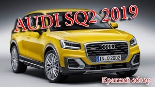 Авто Новости- AUDI SQ2 2019 – Топовый АУДИ Q2 С 300 Сильным Мотором