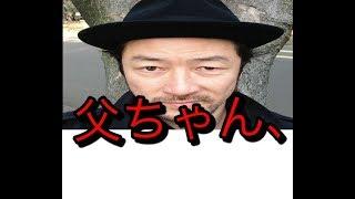"""浅野忠信の父親 """"億ション""""暮らしで覚醒剤逮捕のきっかけ 続きは動画を..."""