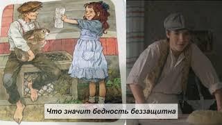 """А. Линдгрен """"Мадикен и Пимс из Юнибаккена. Что значит бедность беззащитна"""""""