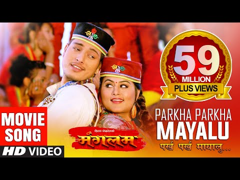 Parkha Parkha Mayalu by Krishna Kafle | Nepali Movie MANGALAM Song Ft. Shilpa Pokharel, Puspa Khadka