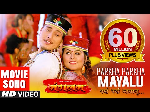 Parkha Parkha | New Nepali Movie MANGALAM...