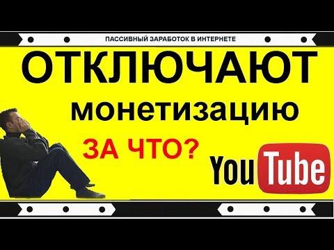 Монетизация отключена что делать. Нарушение правил youtube и монетизация.