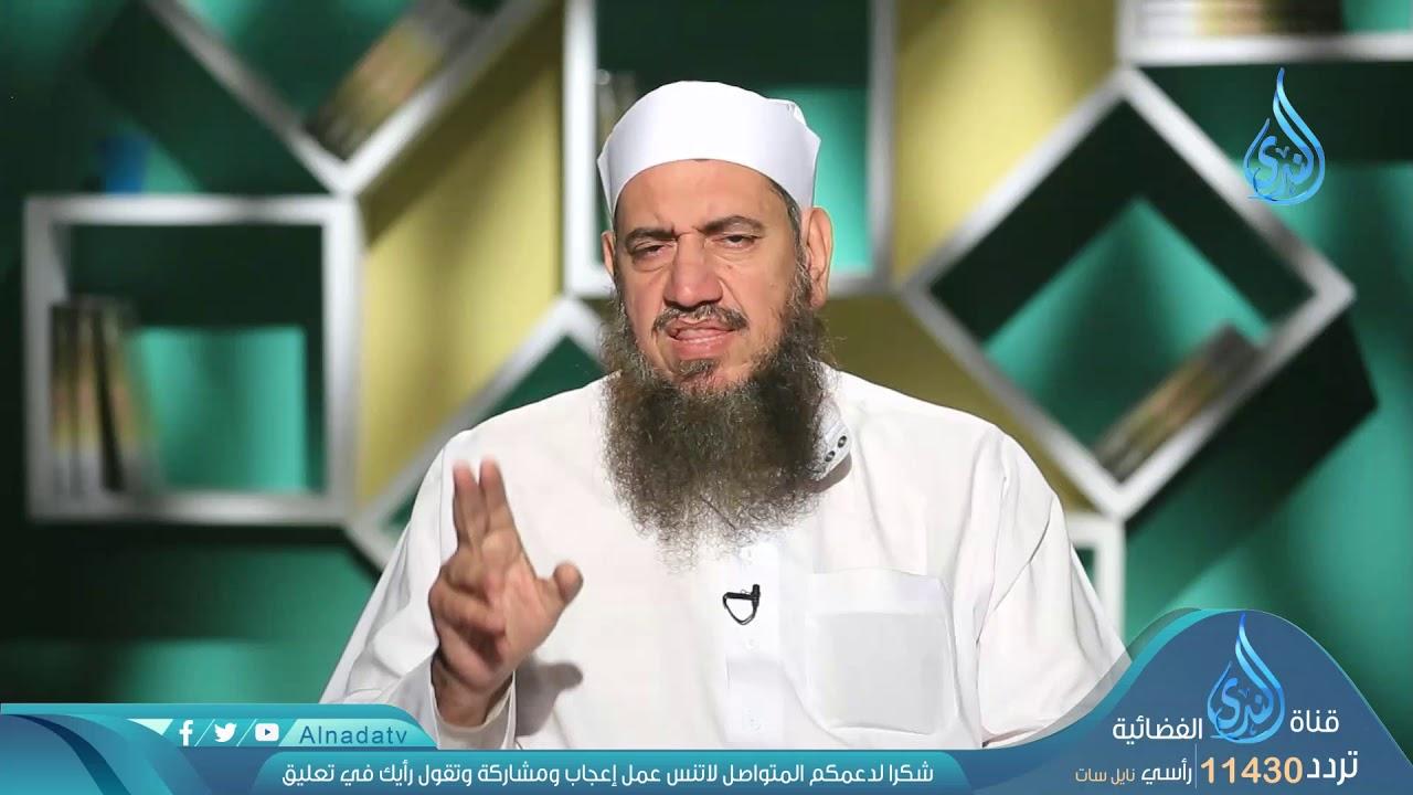 الندى:التحذير من الغيبة  | ح16 | رمضانيات | الشيخ خالد فوزي