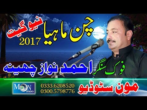 New Song Chan Mahiya  Ahmad Nawaz Cheena Moon Studio Pakistan 2017