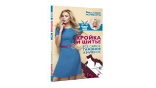 """Анастасия Корфиати, """"Кройка и шитье: все самое главное и нужное"""""""