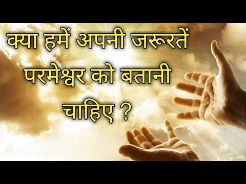 Daily Hindi Bible || क्या हमें अपनी जरूरतें परमेश्वर को बतानी चाहिए || Online Bible Study