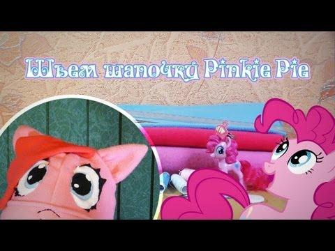 Шьем шапку Pinkie Pie