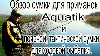 Обзор сумки для приманок Aquantic и поясная для ходовой рыбалки.