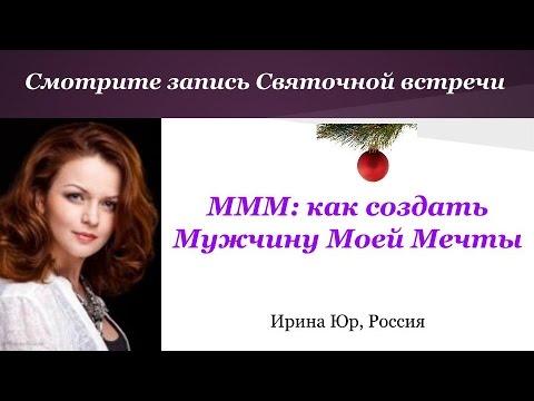 МММ: как создать Мужчину Моей Мечты? МастерКласс Ирины Юр, 16-01-2015