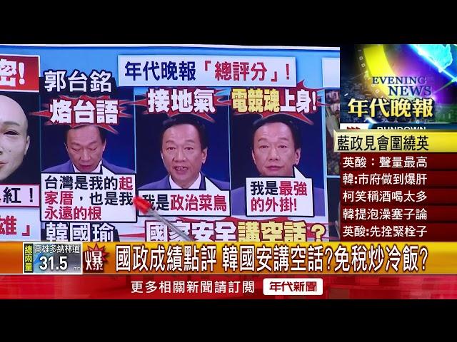 張雅琴挑戰新聞》國政成績點評 韓國安講空話?免稅炒冷飯?