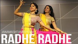 RADHE RADHE/ JANAMASHTMI DANCE/ RADHA KRISHNA DANCE FOR GIRLS/DREAMGIRL/ RADHA DANCE RITU
