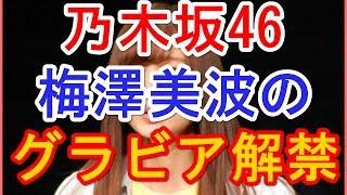 【乃木坂46】白石...