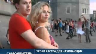 Как научиться танцевать хастл. Видеоинструкция