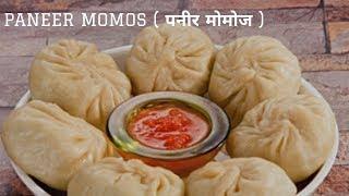 Paneer Momos I पनीर मोमोज I मोमोज बनाने की विधि I Steamed Momos I