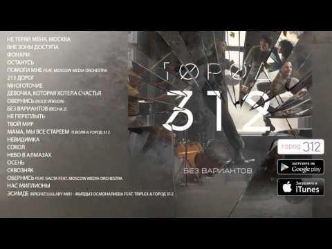 """ГОРОД 312 - альбом """"Без вариантов"""" FULL AUDIO"""