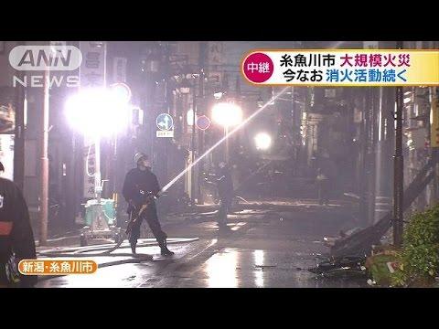 一夜明けても消火活動続く 新潟・糸魚川市大火災(16/12/23)