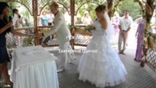 Выездная свадебная регистрация - Саратов.wmv