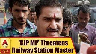 Aligarh: BJP MP Satish Gautam 'Threatens' Railway Station Master | ABP News