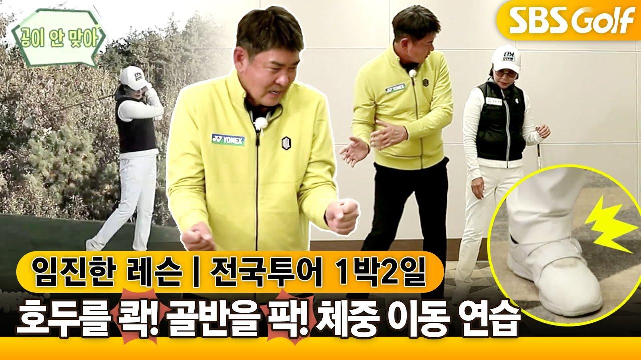 [⛳임진한 레슨] 체중 이동 연습은 호두 깨기 방법