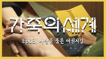[LeatherCraft] Making a PASSPORT wallet (여권지갑 만들기)