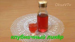 Клубничный ликер. Strawberry liqueur.