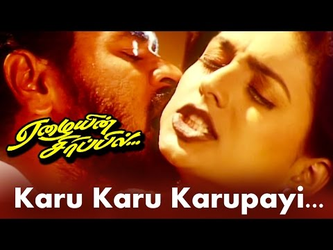 Karukaru... | Eazhaiyin Sirippil | Tamil Movie Video Song thumbnail