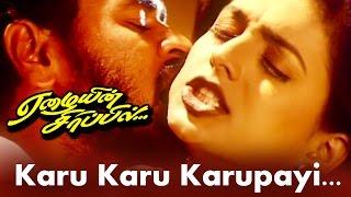 Karukaru...   Eazhaiyin Sirippil   Tamil Movie Video Song