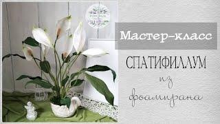 Спатифиллум из фоамирана / DIY FOM STYLE /Handmade Spathiphyllum/мастер-класс