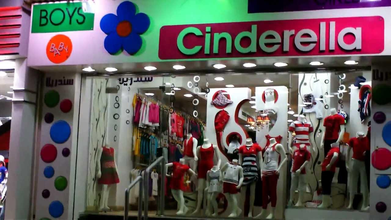 2a503afbe سندريلا لملابس الاطفال.AVI - YouTube